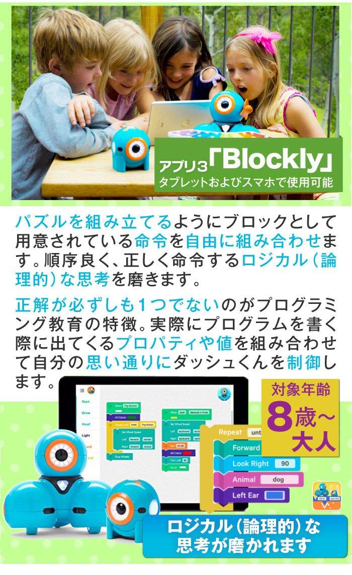 ダッシュくん専用アプリBlockly