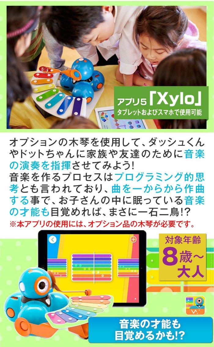 ダッシュくん専用アプリXylo
