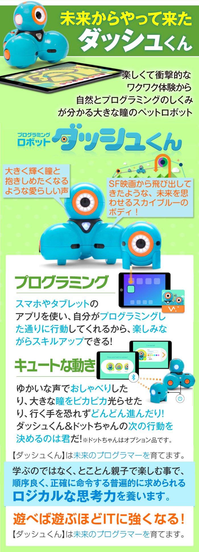 プログラムロボットダッシュくんでプログラム的思考を身に付けよう!