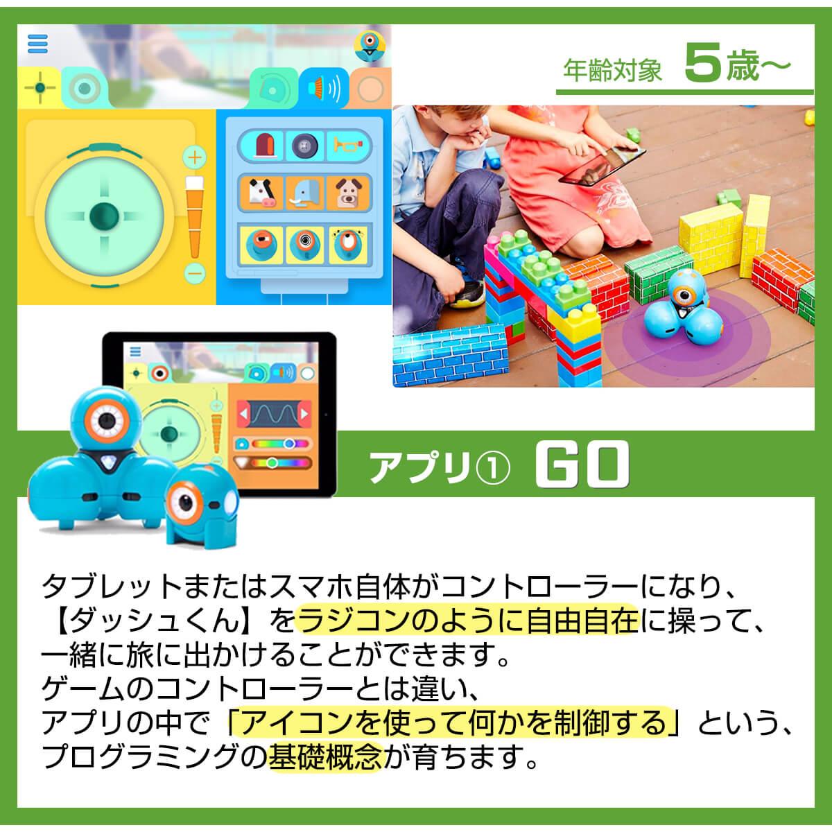 ダッシュくん専用アプリGo