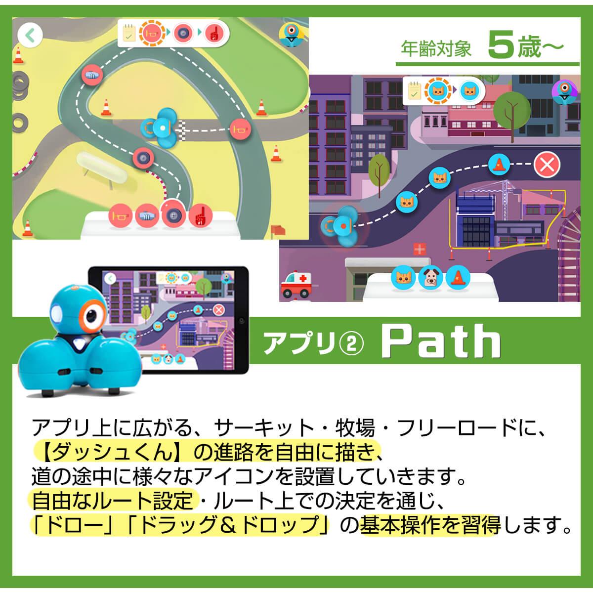 ダッシュくん専用アプリPath