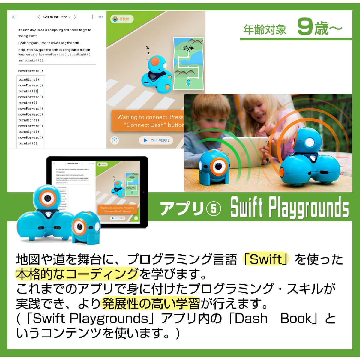 ダッシュくん専用アプリSwift Playgrounds