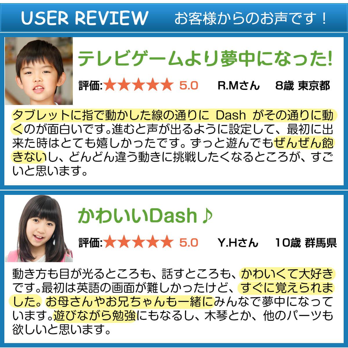 プログラミングロボットDash ユーザーレビュー