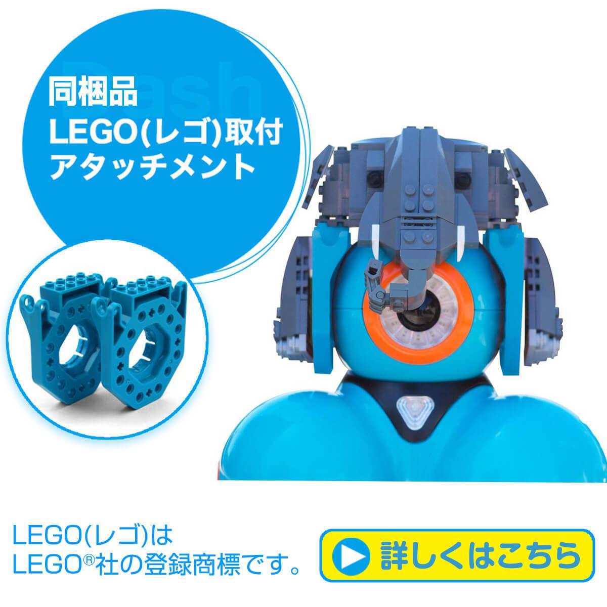 プログラミングロボットダッシュくんLego(レゴ)取付アタッチメント