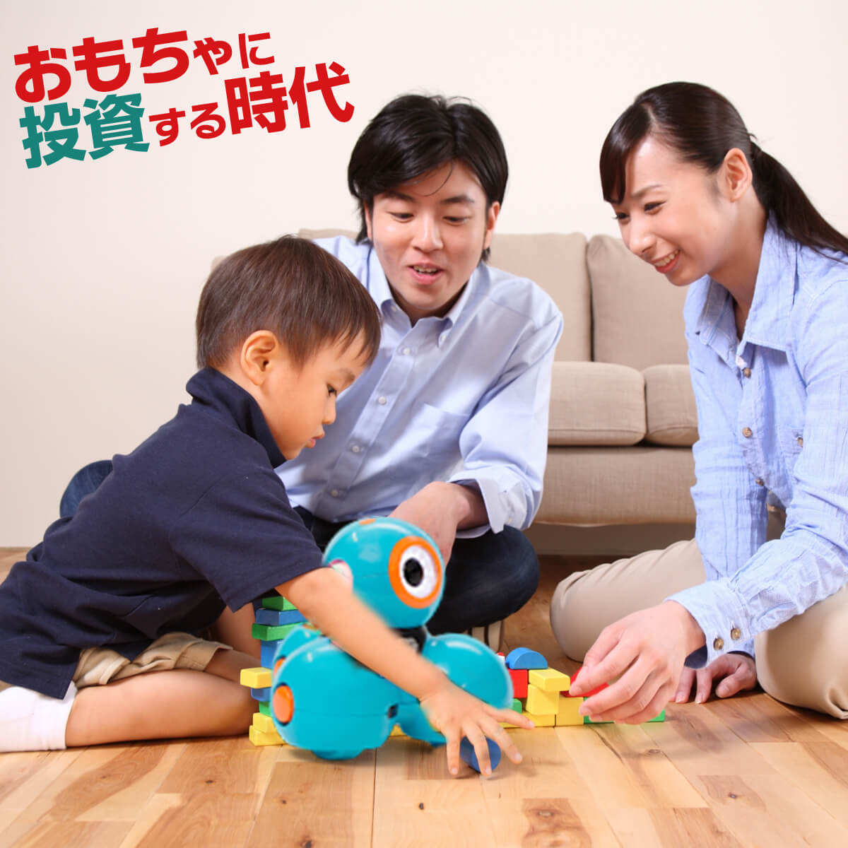 おもちゃに投資する時代