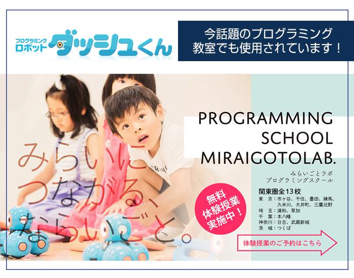 プログラミング教室で使われいます!